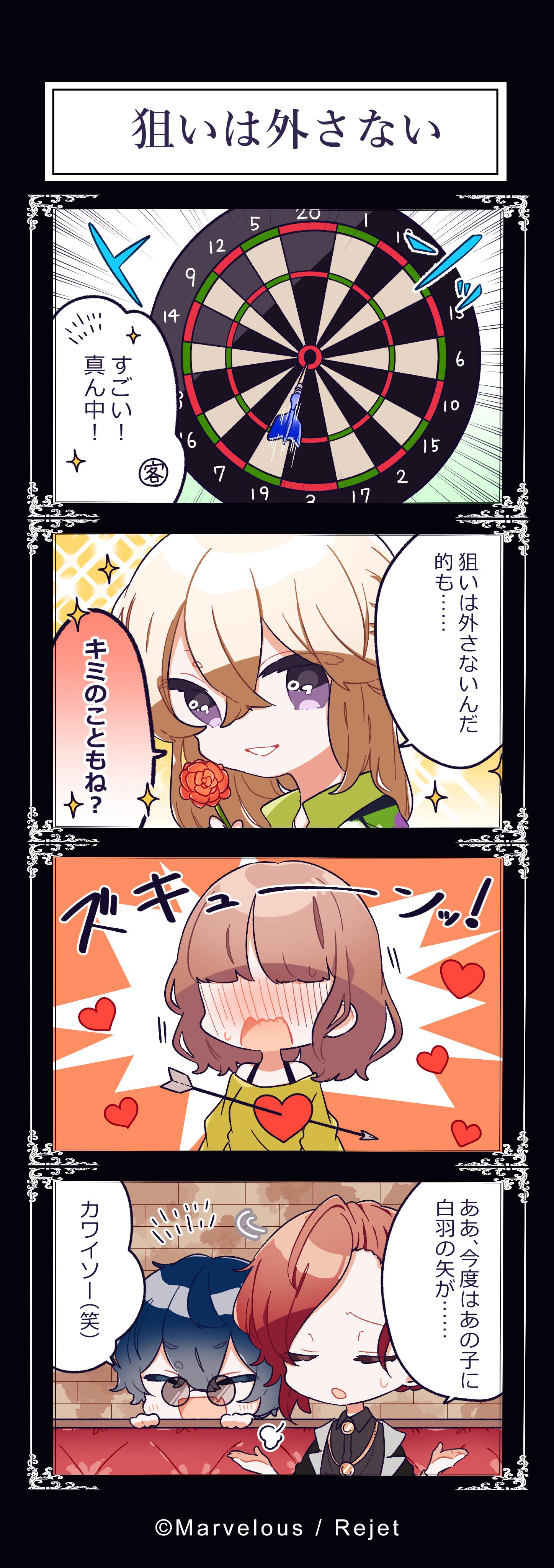 【2月】mawoko_FN4コマ2 (4).png