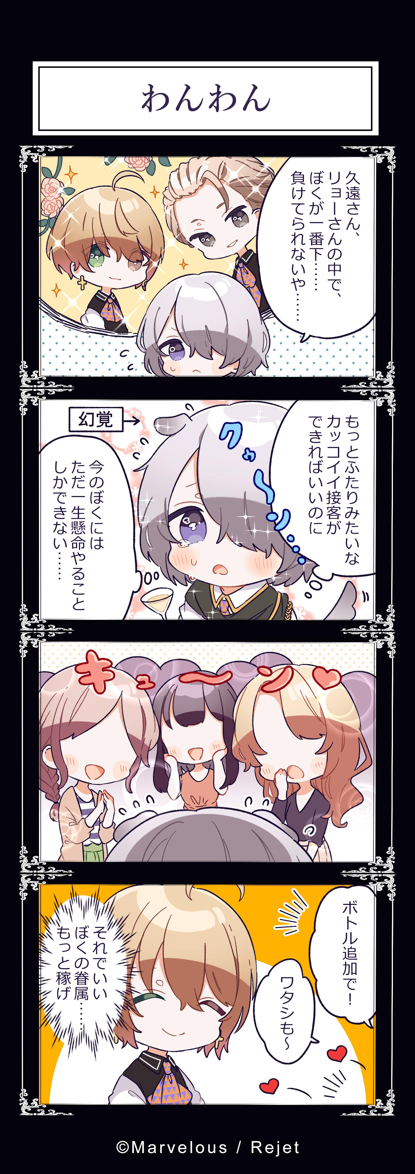 【2月】mawoko_FN4コマ1 (3).png