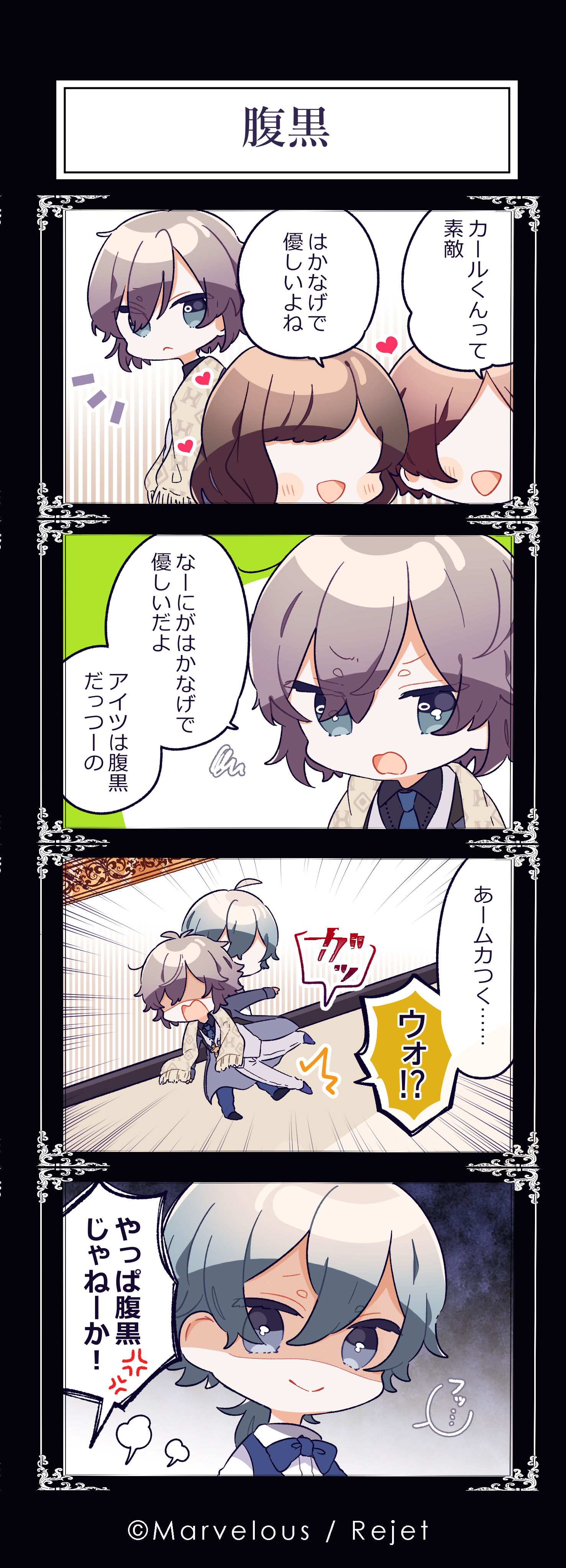【4月投稿分】mawoko_FN4コマ2 (1)1111.png