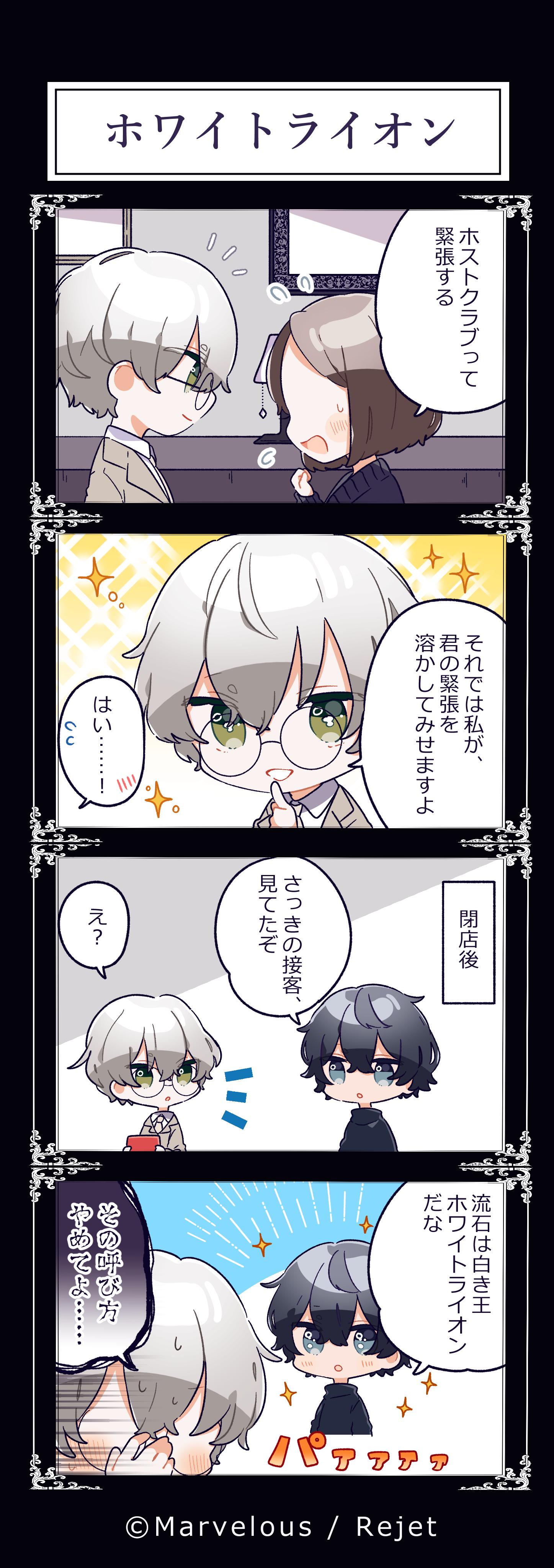 【4月投稿分】mawoko_FN4コマ2 (3)1.png