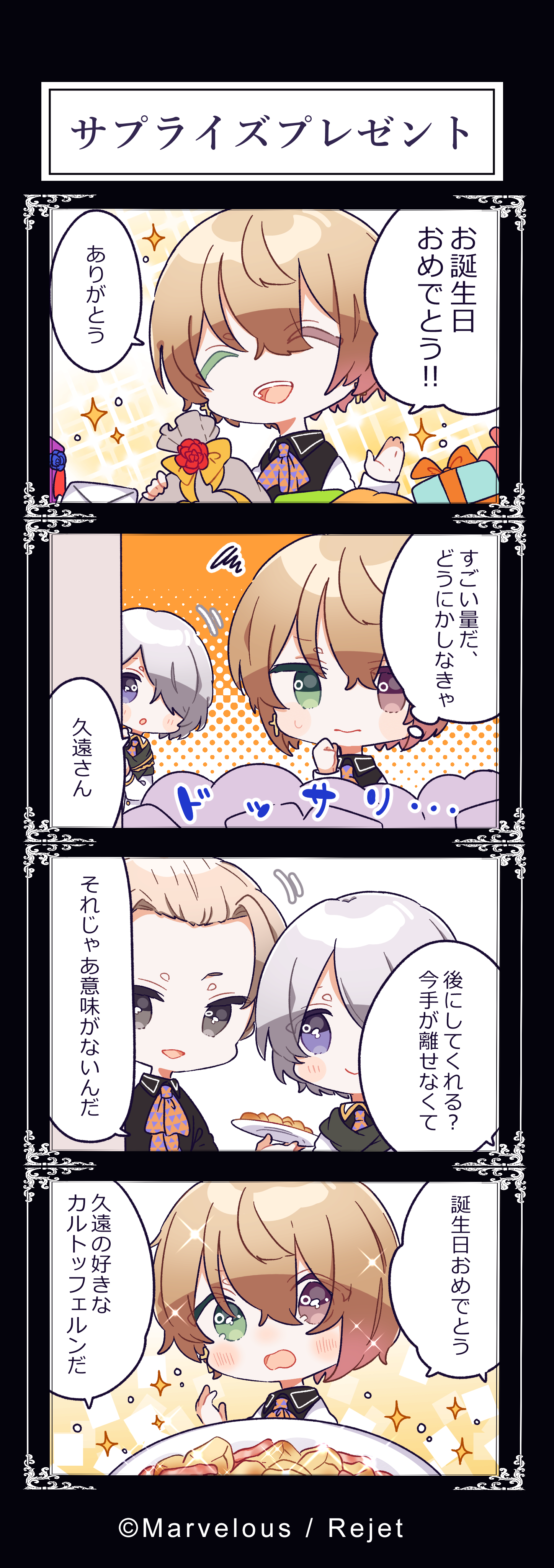 【4月投稿分】mawoko_FN4コマ1 (3).png