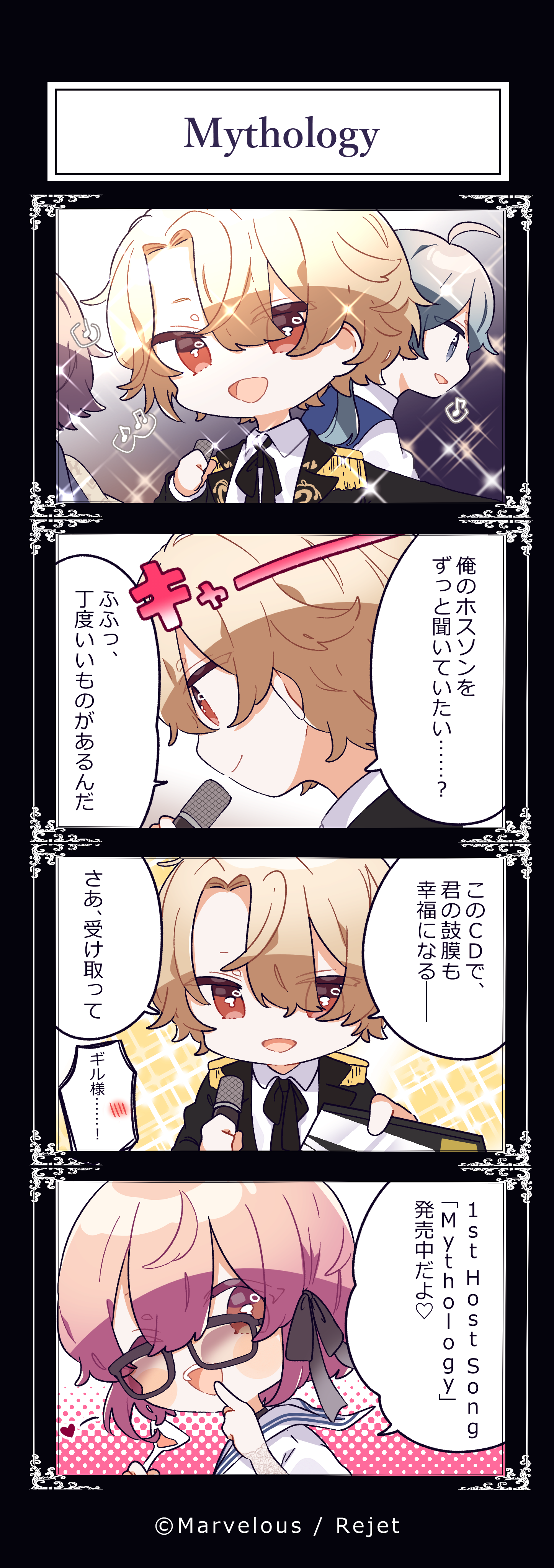【5月投稿分】mawoko_FN4コマ2 (3).png