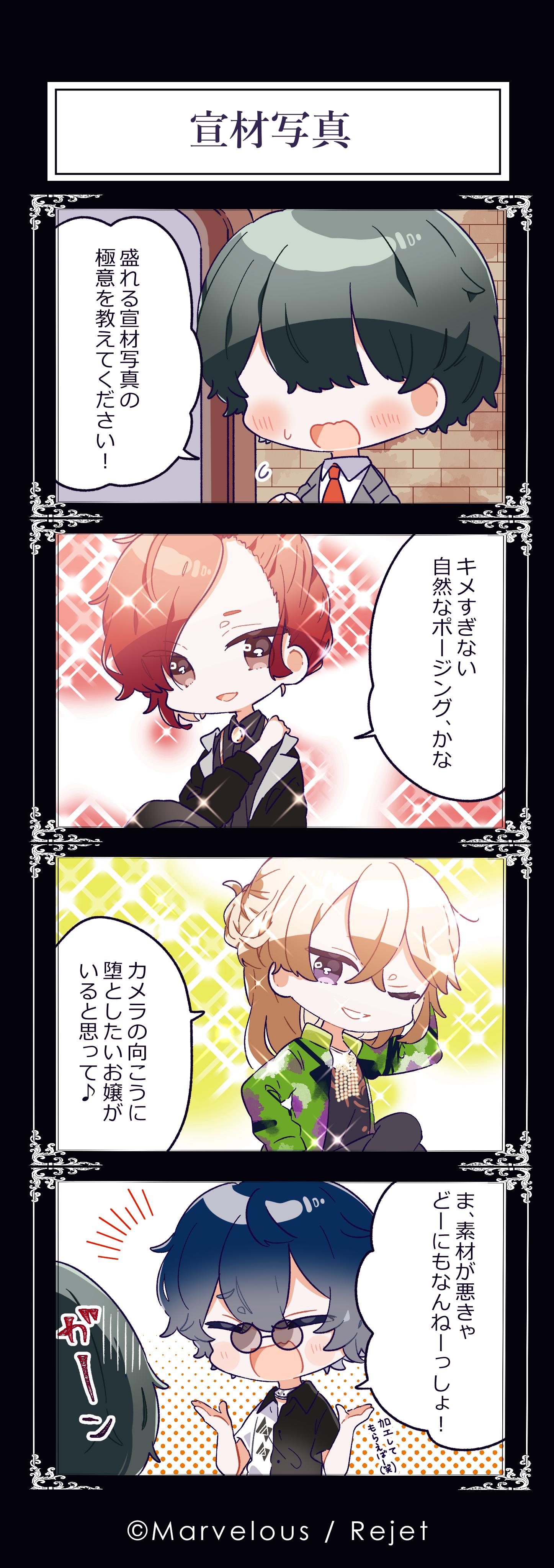 【6月投稿分】mawoko_FN4コマ2 (2).png