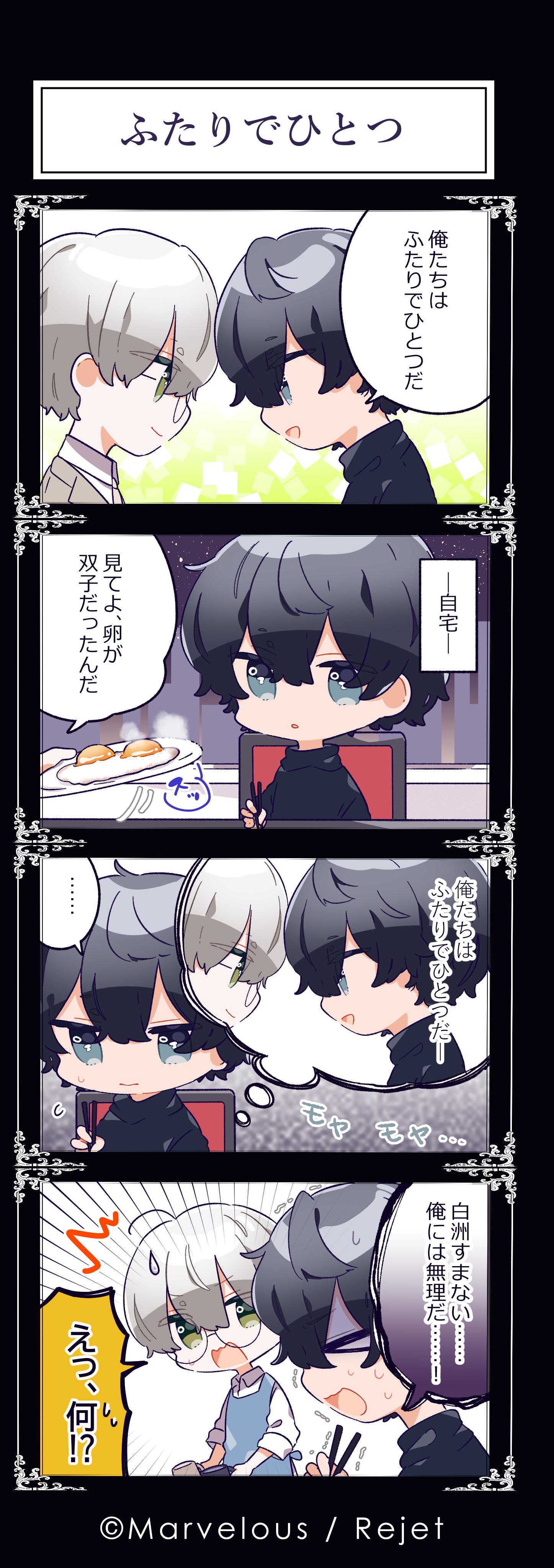 【6月投稿分】mawoko_FN4コマ1 (1).png