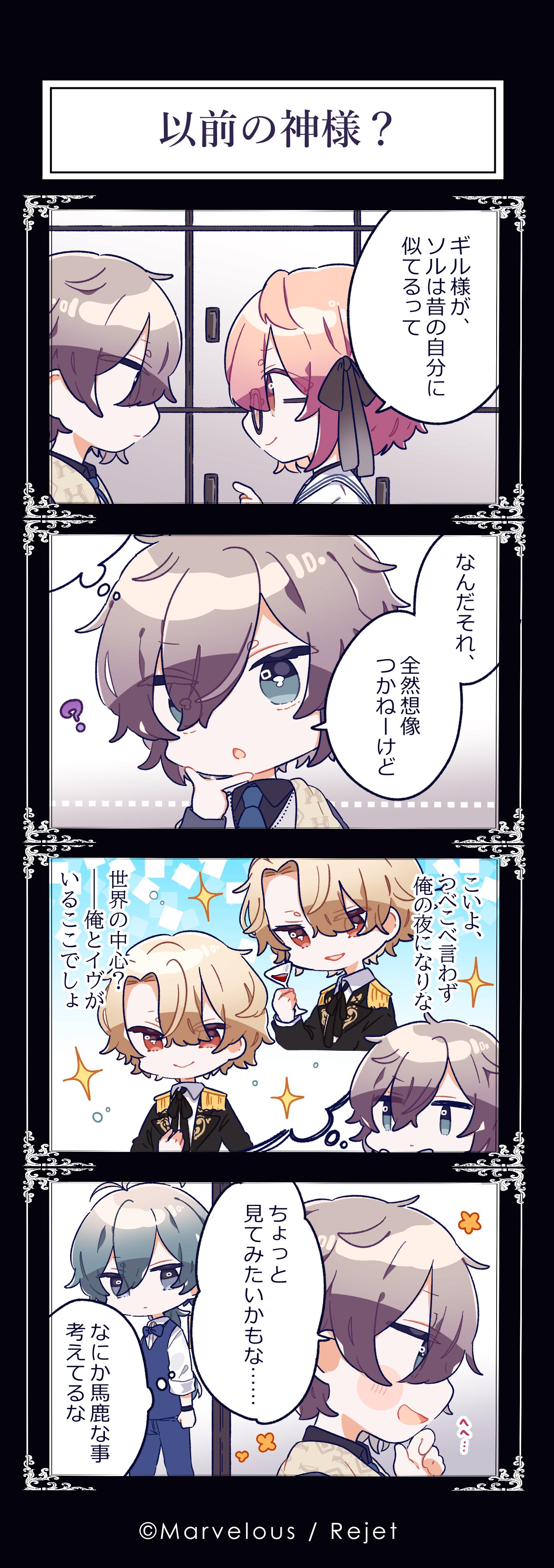 【7月投稿分】mawoko_FN4コマ1 (1).png