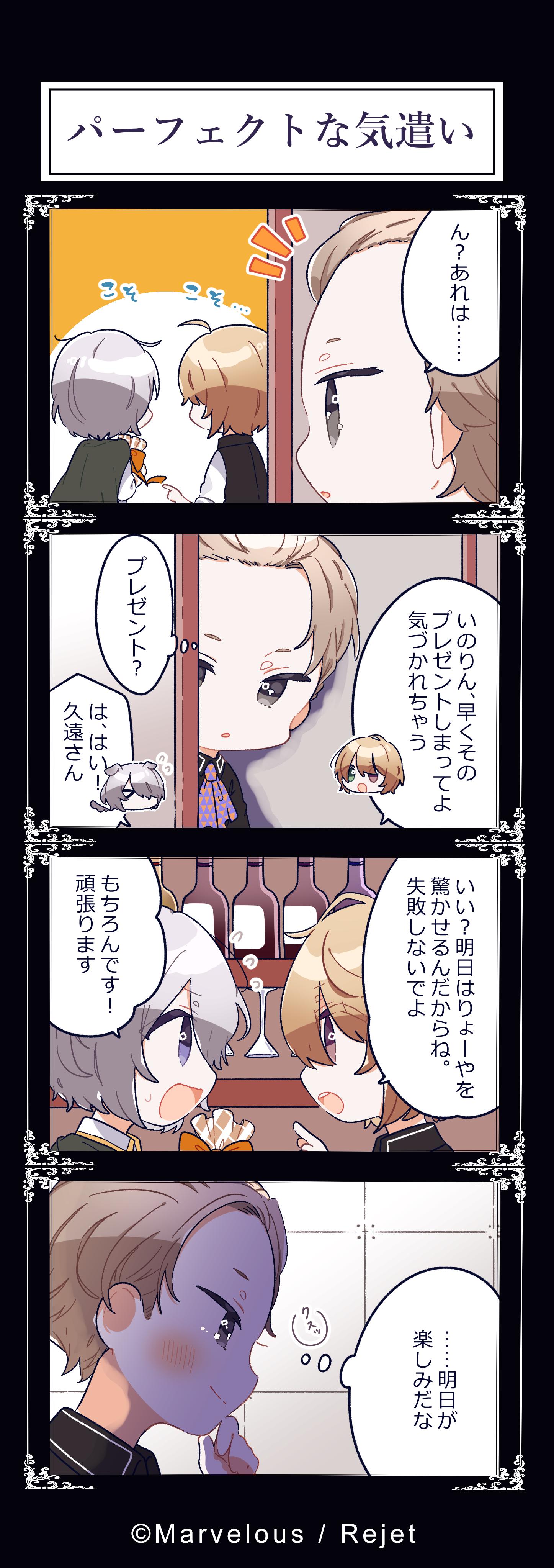 【7月投稿分】mawoko_FN4コマ1 (3).png