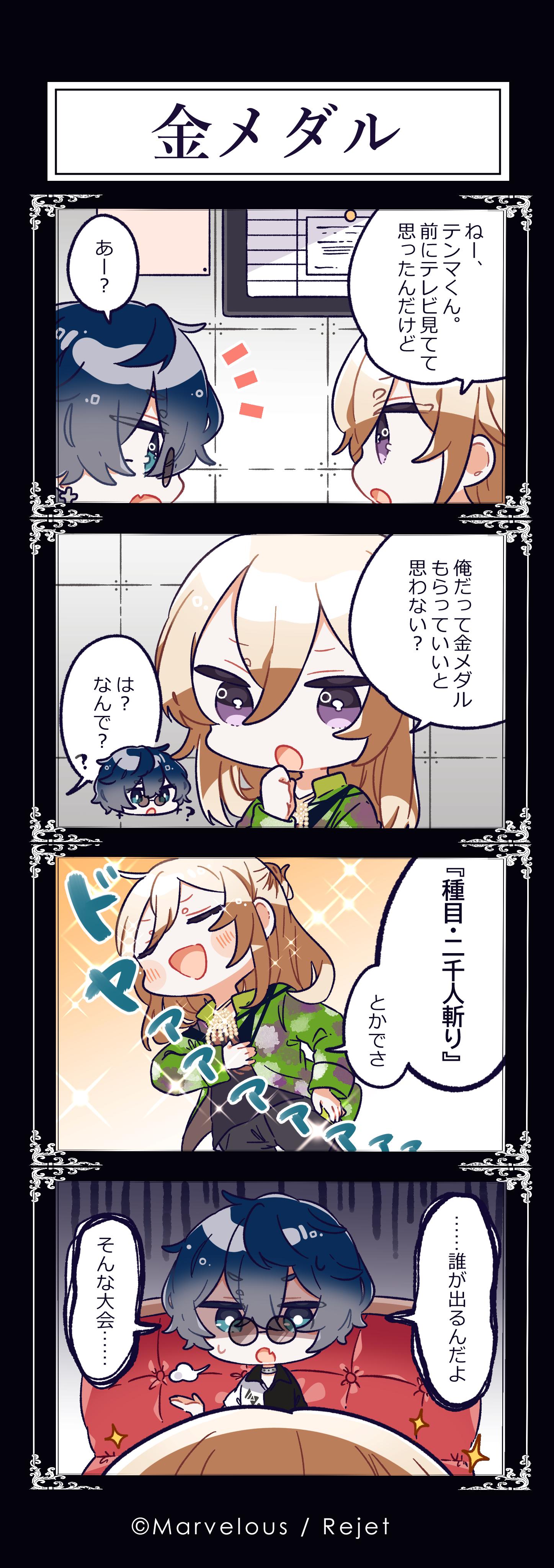 【9月投稿分】mawoko_FN4コマ1 (3).png
