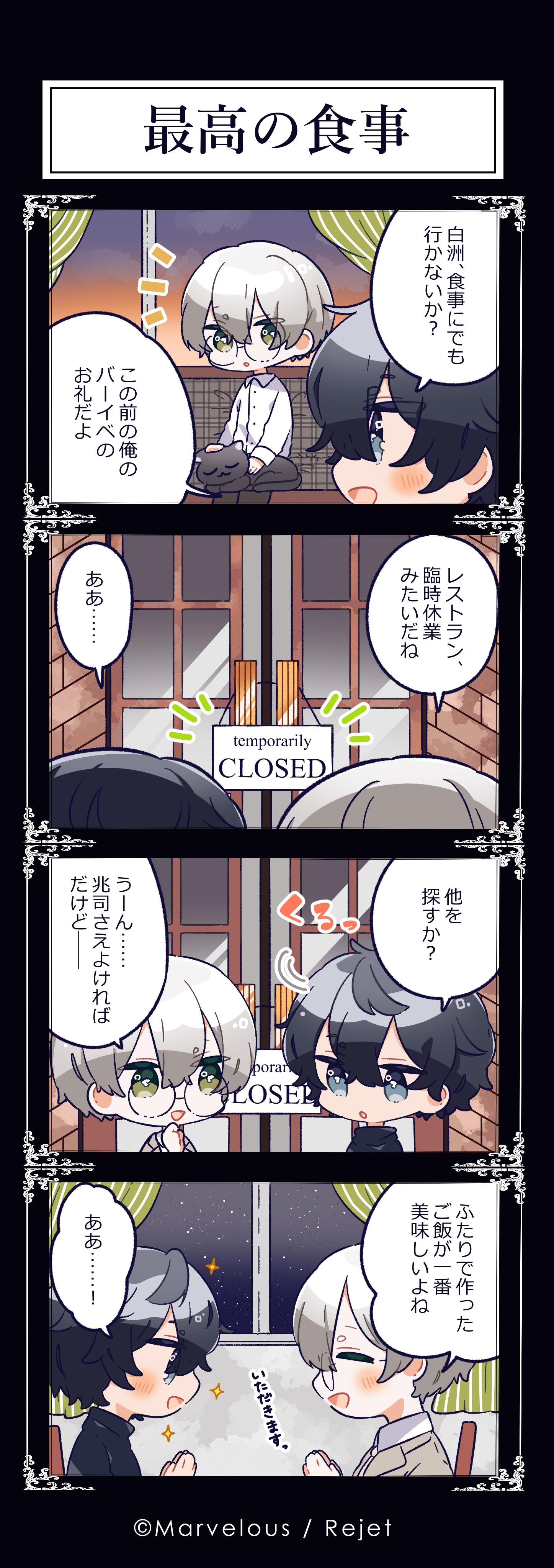 【9月投稿分】mawoko_FN4コマ2 (1).png