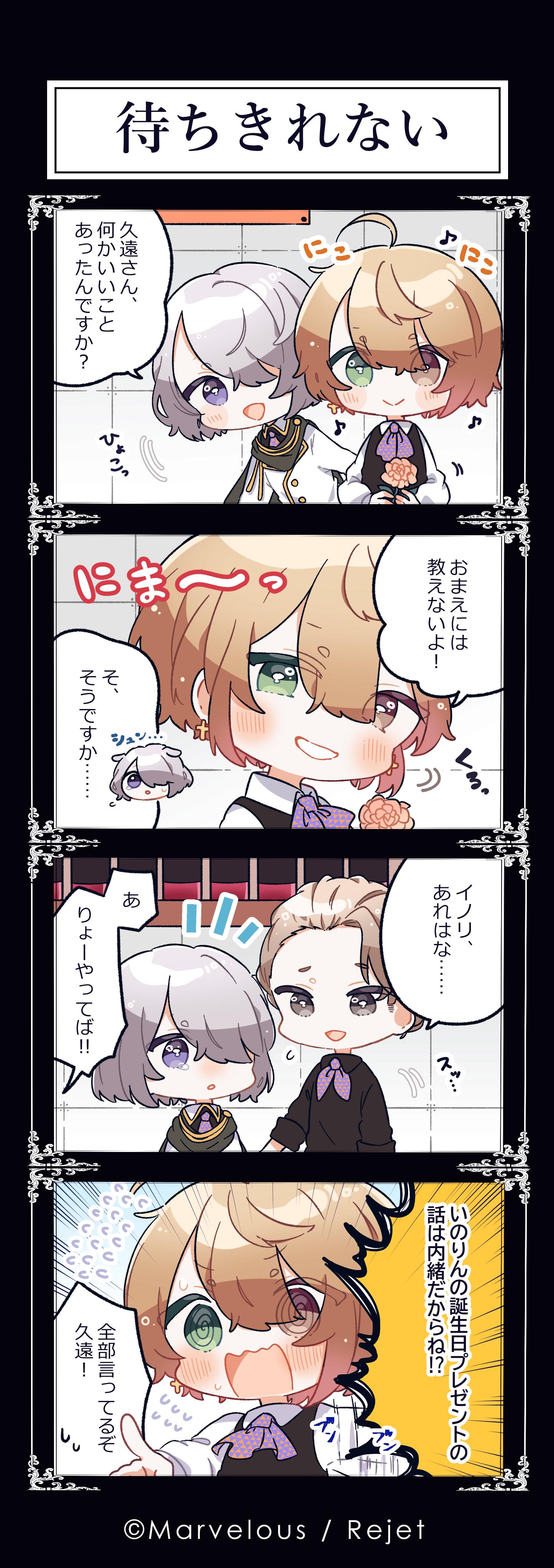 【10月投稿分】mawoko_FN4コマ1 (1).png