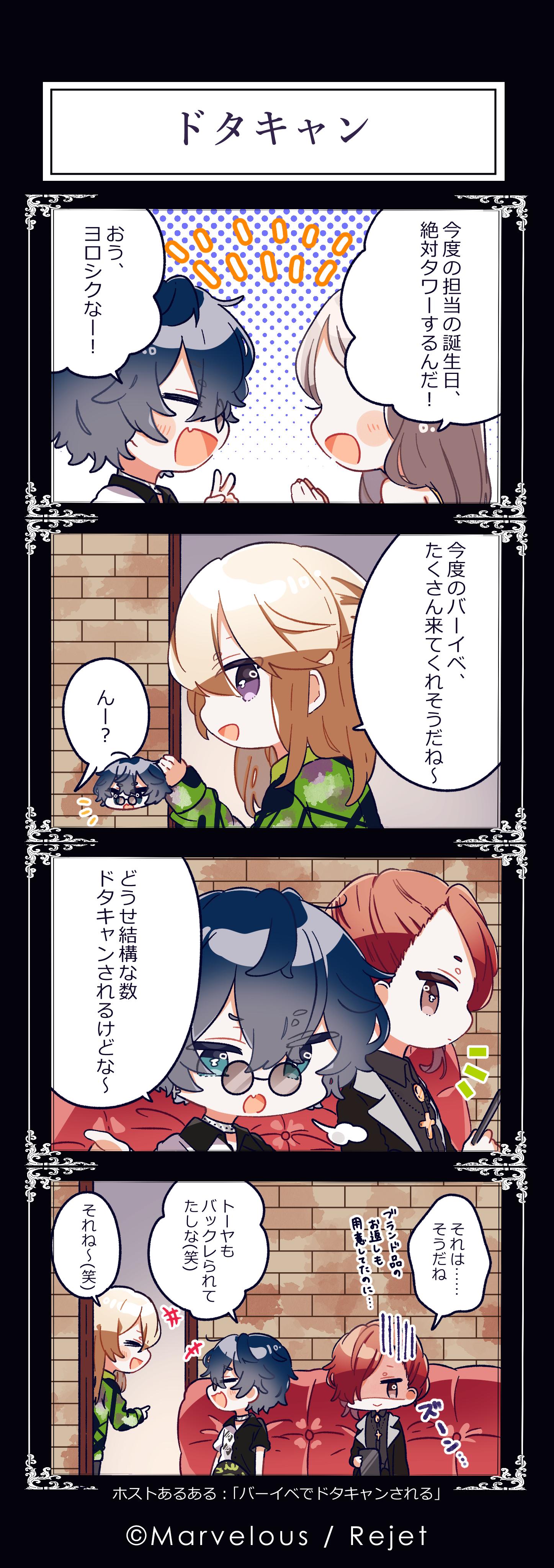 【8月投稿分】mawoko_FN4コマ2 (1).png