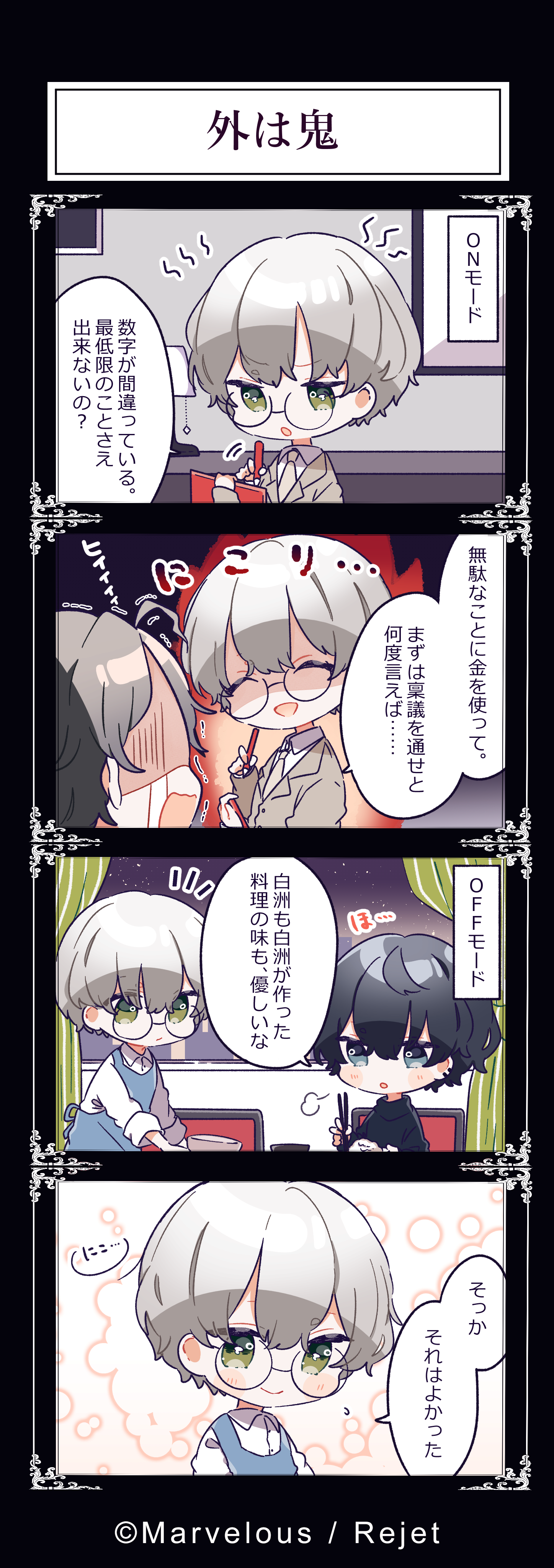 【1月】mawoko_FN4コマ_20210203.png