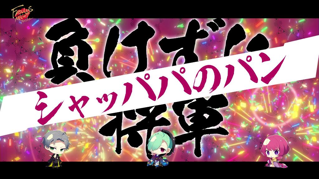 ネオバサラシャンパンコール動画 - コピー.png