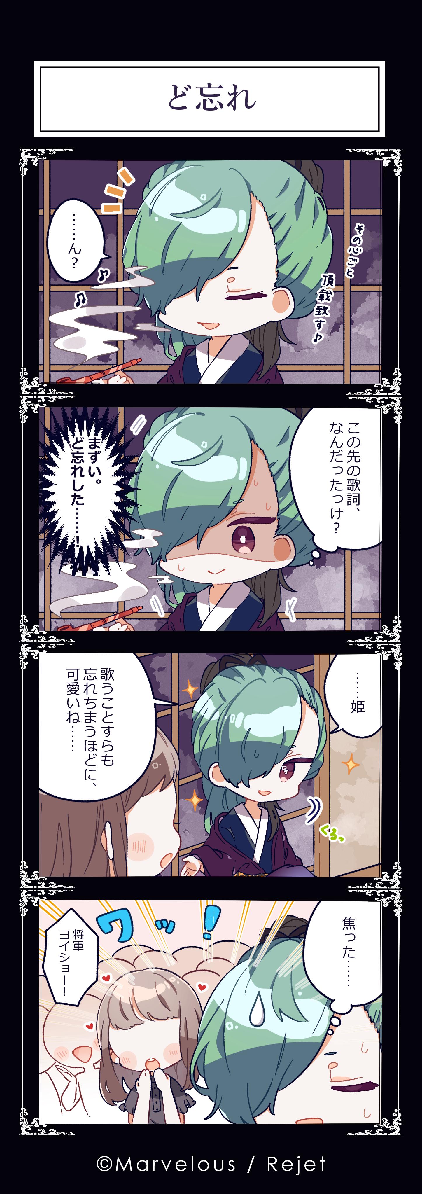 【8月投稿分】mawoko_FN4コマ2 (2).png