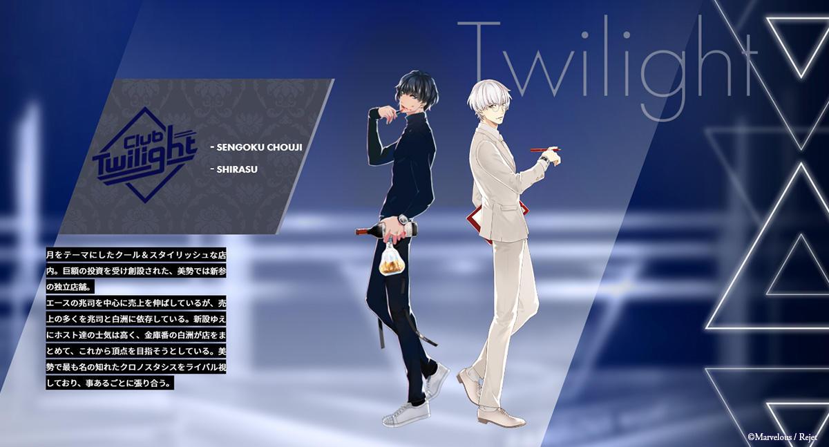 club_twilight.jpg